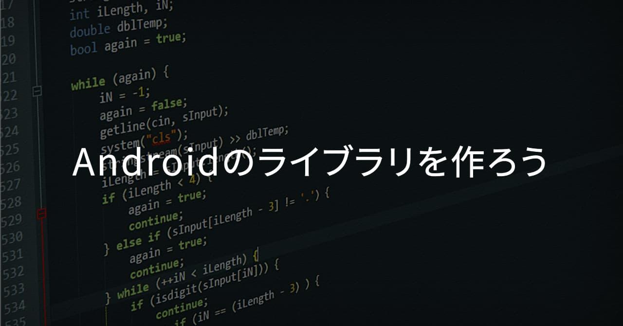 Androidのライブラリを作ろう | backport